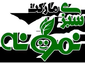 مارکت سبزی نمونه ارائه انواع سبزیجات تازه و مواد غذایی